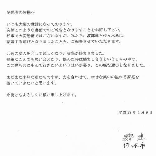 渡部建と佐々木希の結婚報告FAX