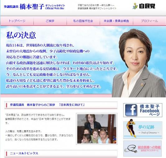 橋本聖子の画像 p1_29