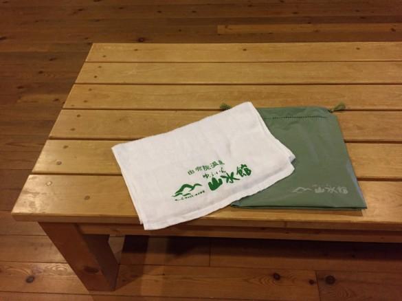『ゆふいん山水館』立ち寄り湯 タオル付き700円