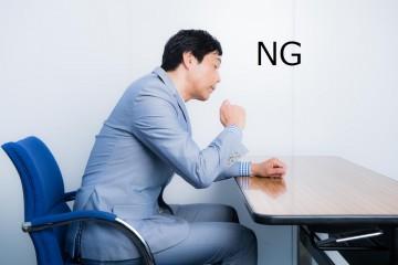 テーブル姿勢NG
