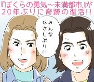 KinKi Kids1997年主演ドラマ「ぼくらの勇気~未満都市」