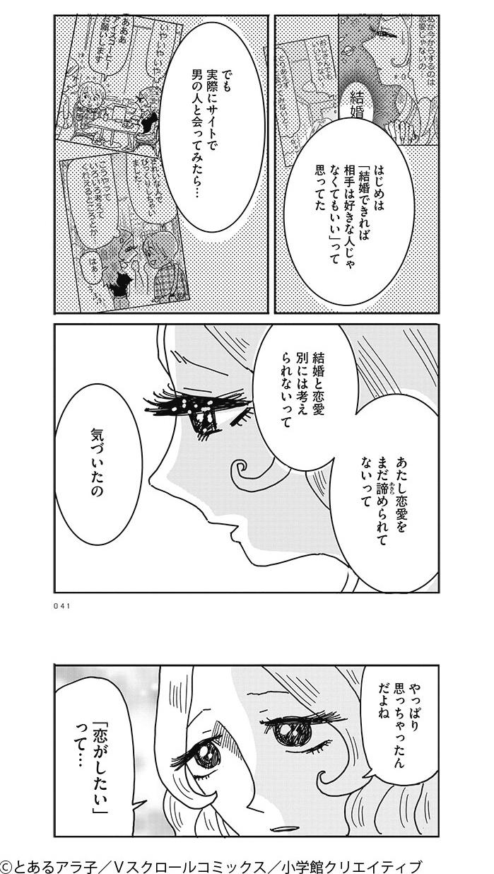 美人婚活漫画2