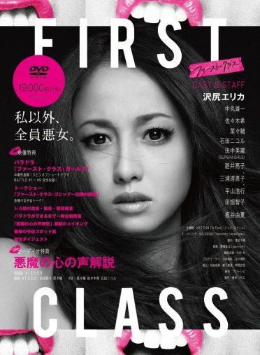 沢尻エリカ主演ドラマ「ファーストクラス」