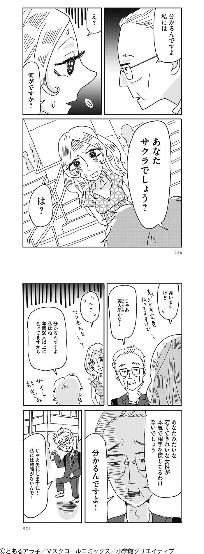 美人婚活漫画1