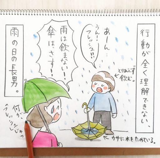 雨はごちそうです!