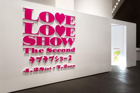 「ラブラブショー2」展の入口(撮影:大洲大作)