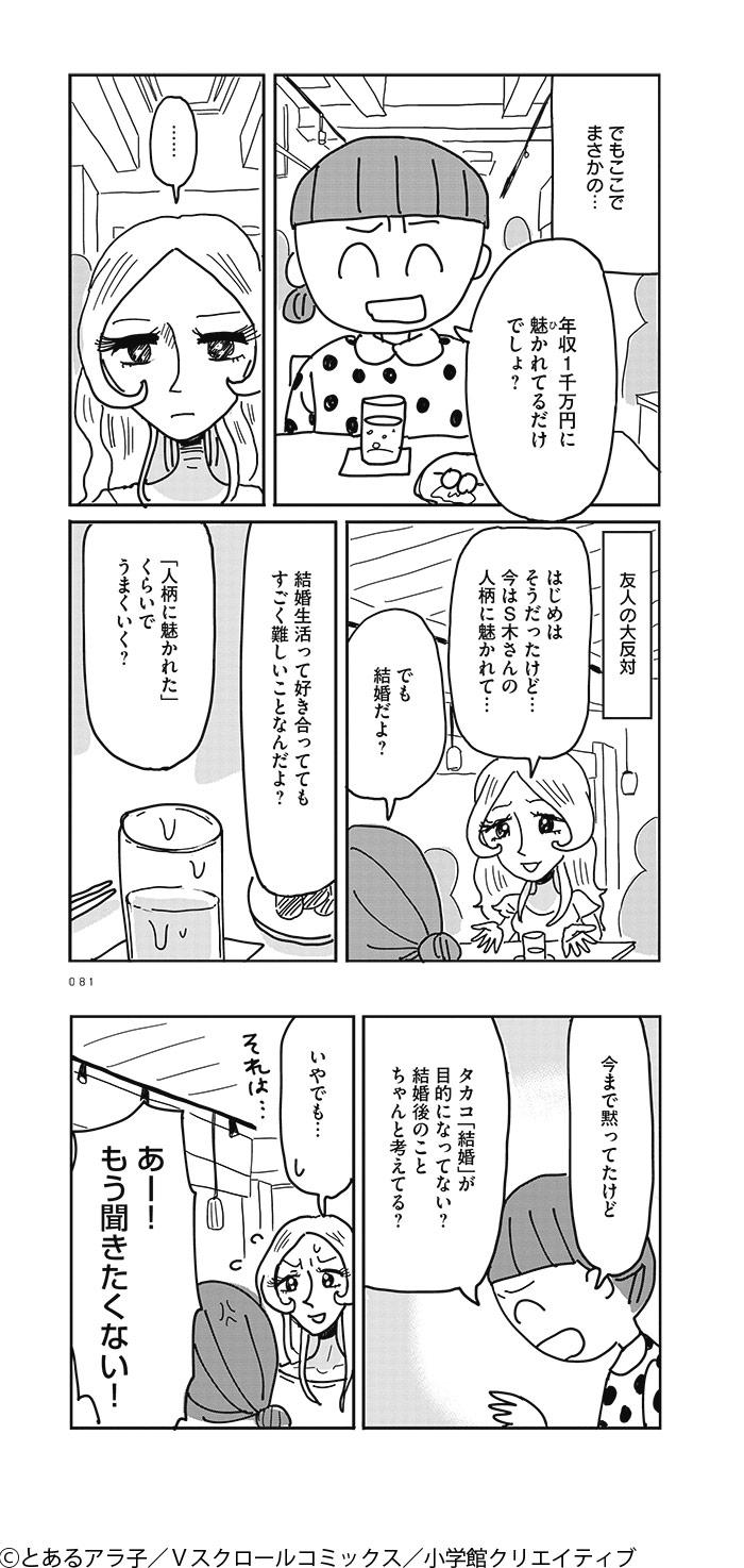 婚活美人漫画3