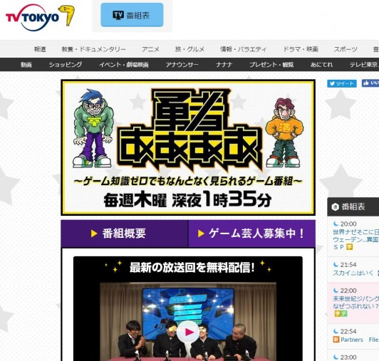 アルコアンドピース「勇者ああああ」テレビ東京