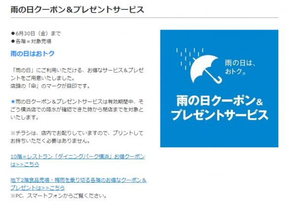 そごう横浜店の雨の日限定のサービス