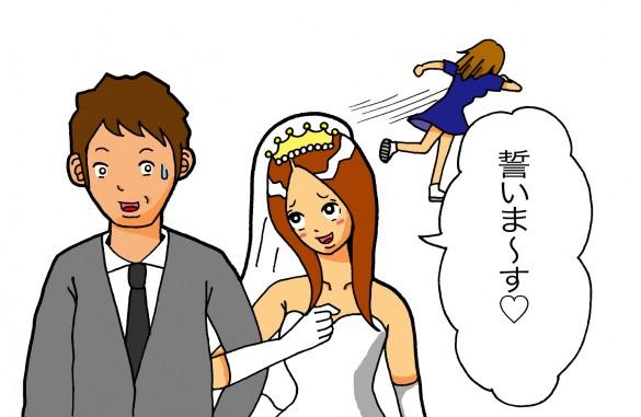 新婦が失踪結婚式