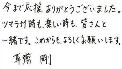 草なぎ剛の筆跡/ファンクラブ会員専用サイトより