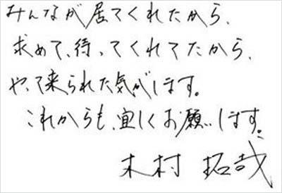 木村拓哉の筆跡/ファンクラブ会員専用サイトより