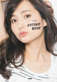 KOTOKO BOOK表紙