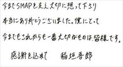 稲垣吾郎の筆跡/ファンクラブ会員専用サイトより