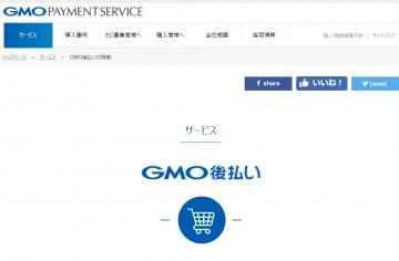 GMOpayment