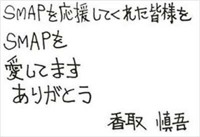 香取慎吾の筆跡/ファンクラブ会員専用サイトより