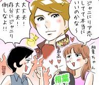 「嵐」相葉雅紀にリア恋のジャニヲタ