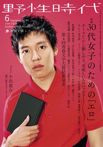 『野生時代』2008年6月号