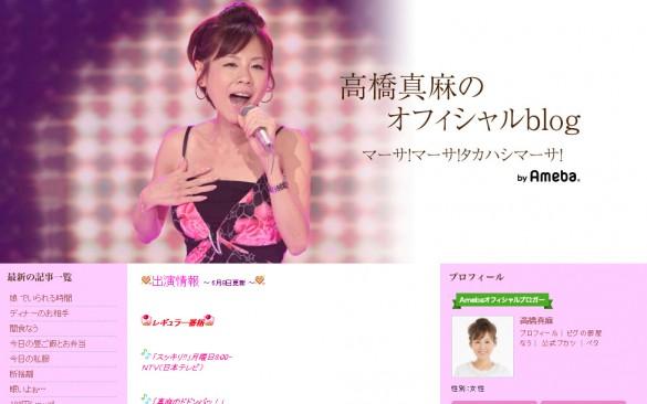 高橋真麻 公式ブログ