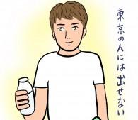 埼玉系男子の上級者向けファッション