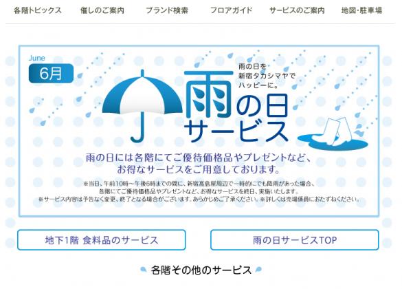 新宿タカシマヤの公式サイトより
