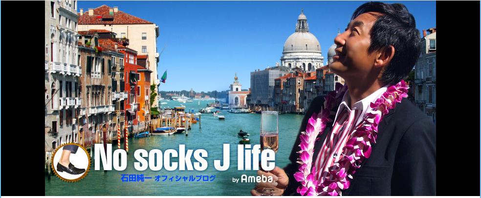 石田純一オフィシャルブログ「No socks J life」