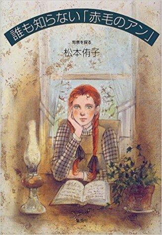 『誰も知らない「赤毛のアン」』(集英社)