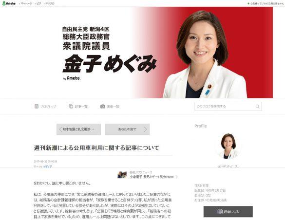 金子議員のブログ