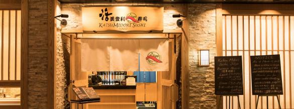 KATSUMIDORI SUSHI TOKYO