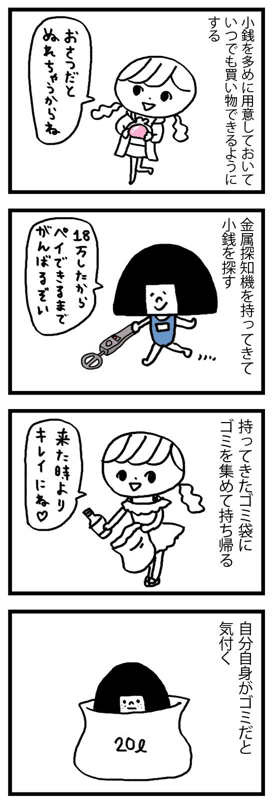 モテないアラサ―女です 漫画4