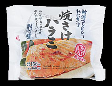 新潟コシヒカリおにぎり 焼さけハラミ