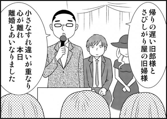 離婚式_2