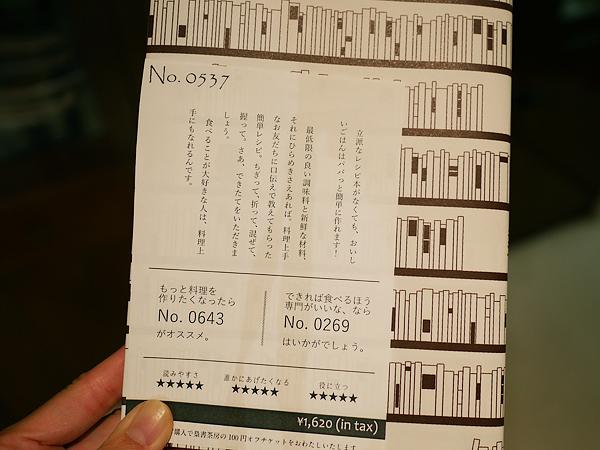 梟書茶房 袋とじ「料理本」