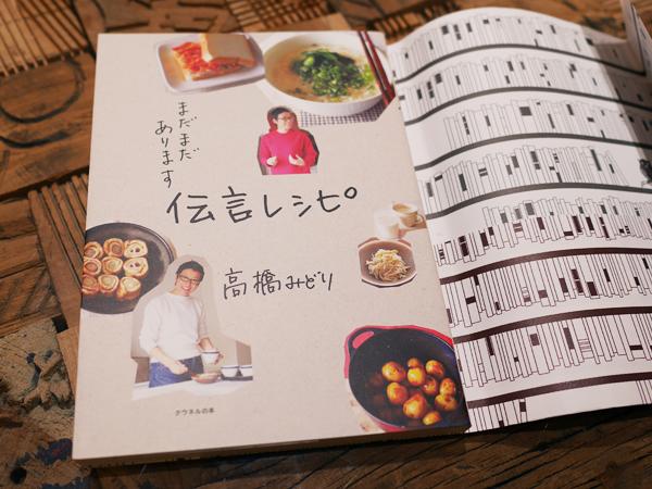 梟書茶房 袋とじ「料理本」伝言レシピ