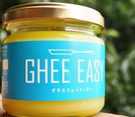 ギー(Ghee)1