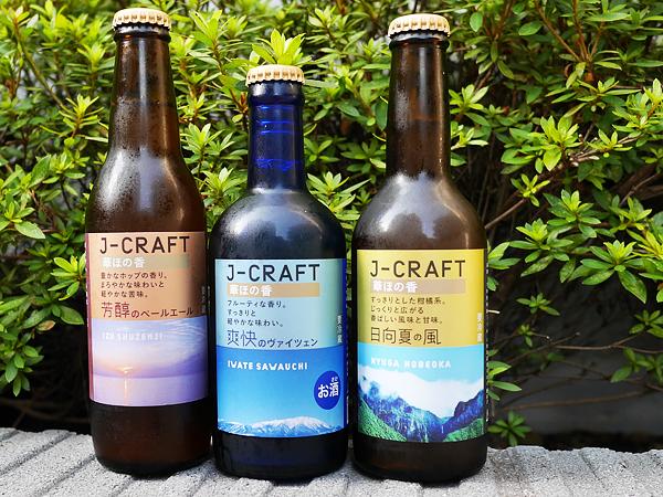 チルドビール(クラフトビール)