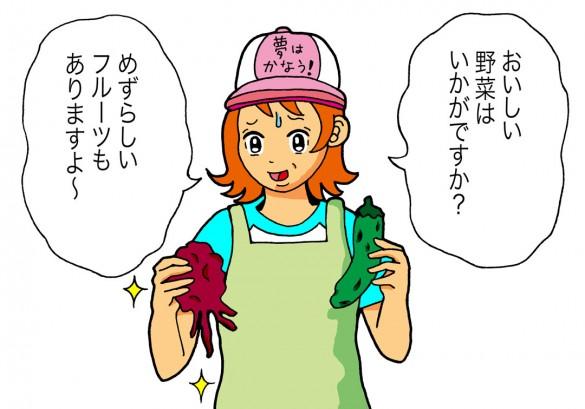 駅前野菜販売