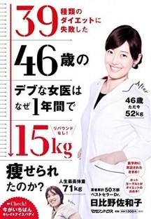 46歳のデブな女医