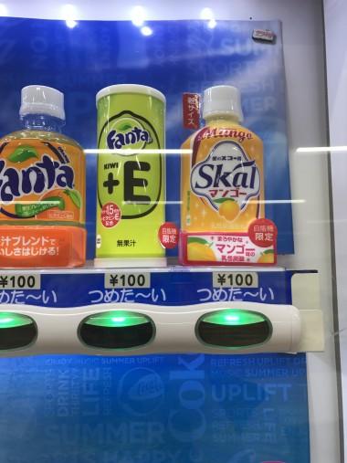 自動販売機ジュース