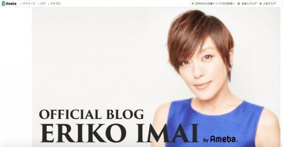 今井絵理子オフィシャルブログ
