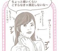 美肌図鑑2