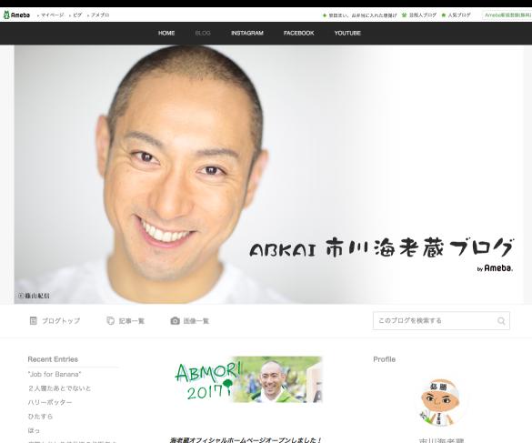 市川海老蔵オフィシャルブログ