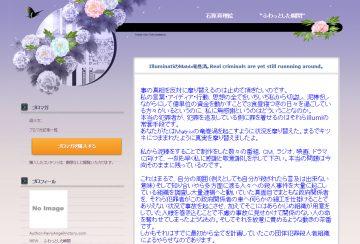 石原 真理子 ブログ