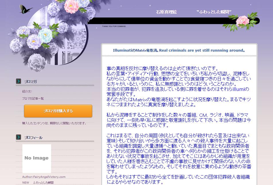 石原真理子のブログ