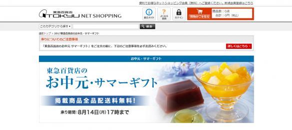 東急百貨店ネットショッピング
