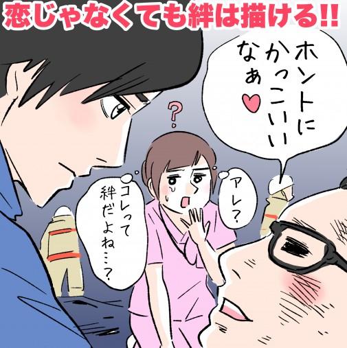コード・ブルー山下智久×浅利陽介