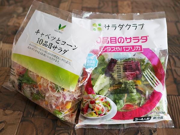 サラダ用カット野菜