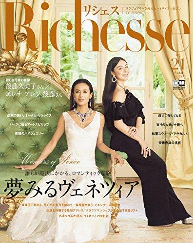 後藤久美子とエレナ・アレジ・後藤