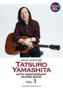 オフィシャル・バンドスコア 山下達郎 / 40th Anniversary Score Book Vol.1