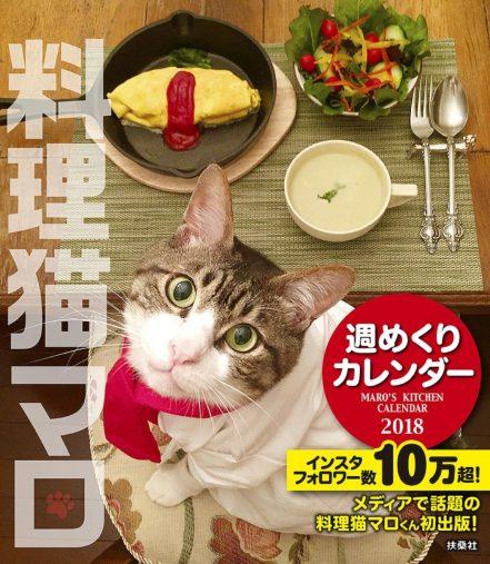 料理猫マロカレンダー